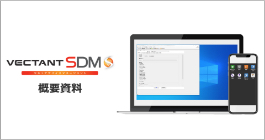 VECTANT SDM 概要資料